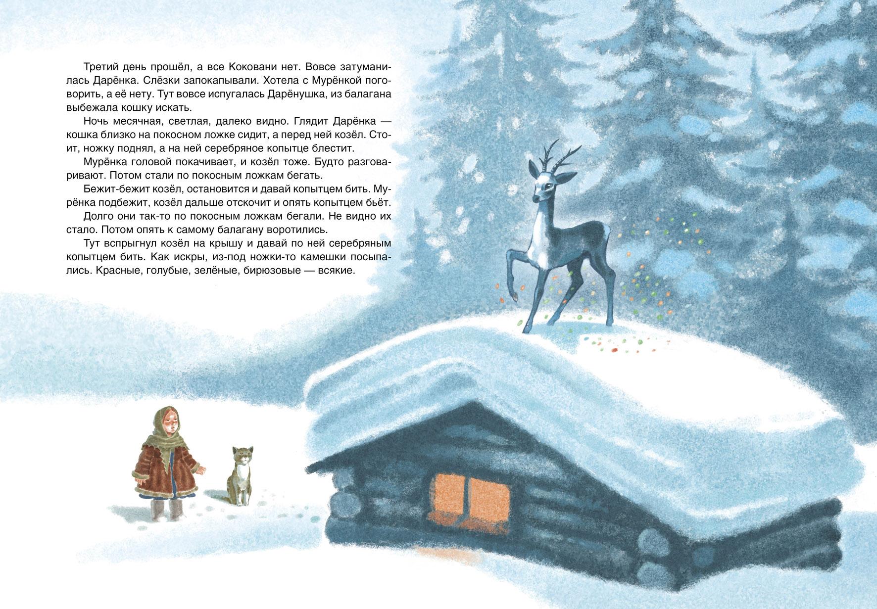 кружка картинки раскраски к сказке серебряное копытце знаю, советский