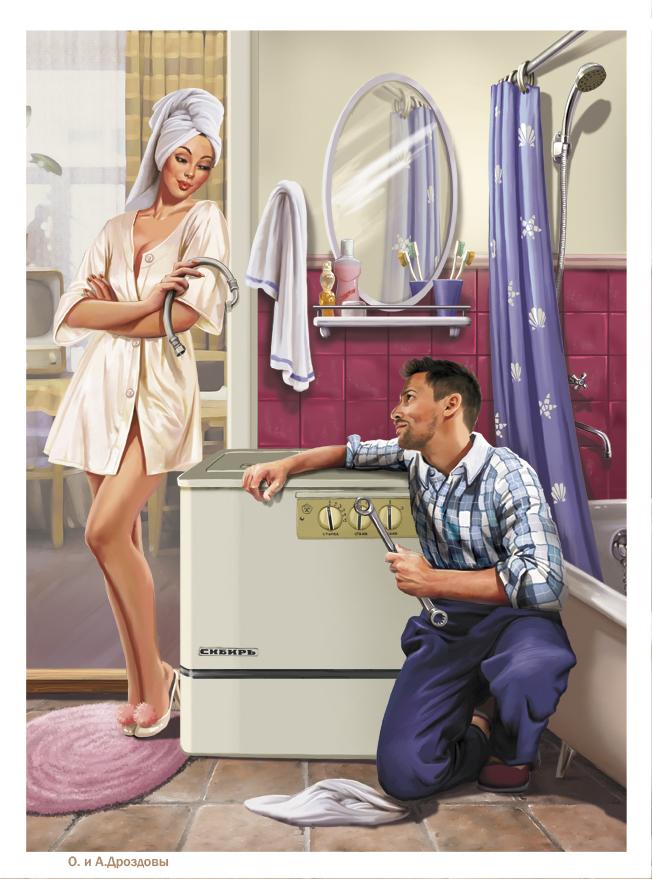 Сантехник и женщина — 8