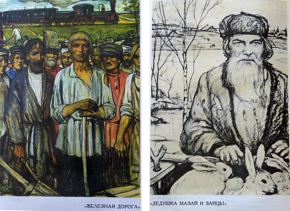 иллюстрации к стиху железная дорога некрасов художники змей это