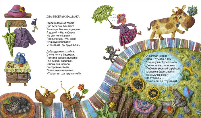 Стих о башмачках
