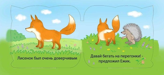 Картинках, прикольные картинки про лисичку и ежика