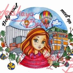 Любимой жене, открытки беллы городецкой