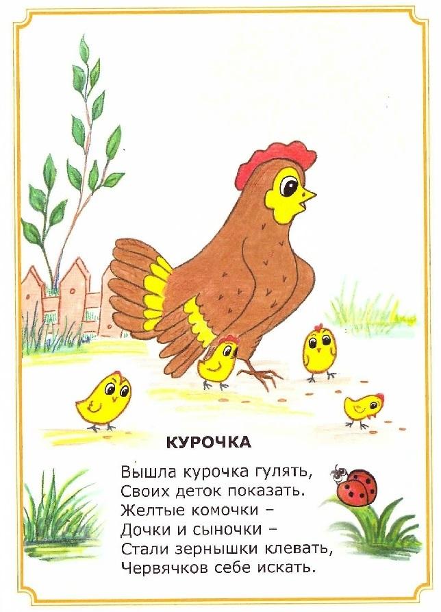 должны стихи про курицу смешные есть этом что-то