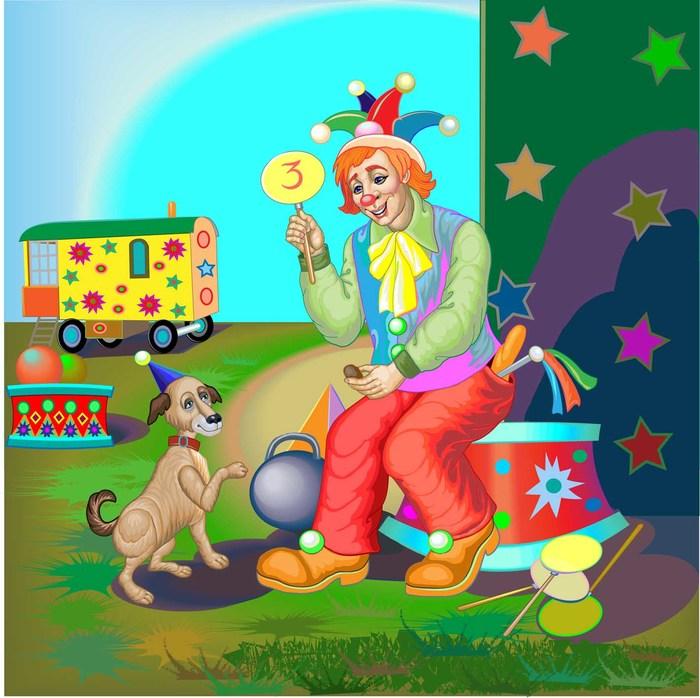Картинки анимация клоун с собачкой, свежие