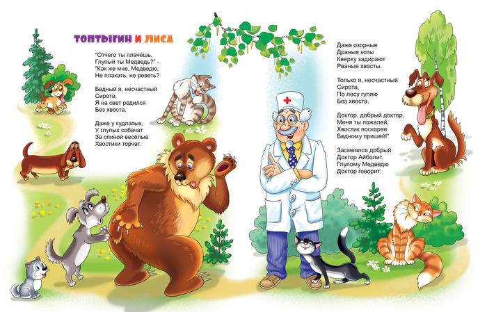 Картинки чуковского топтыгин и лиса