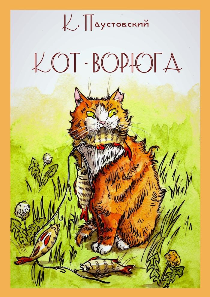 Картинка к сказке кот ворюга