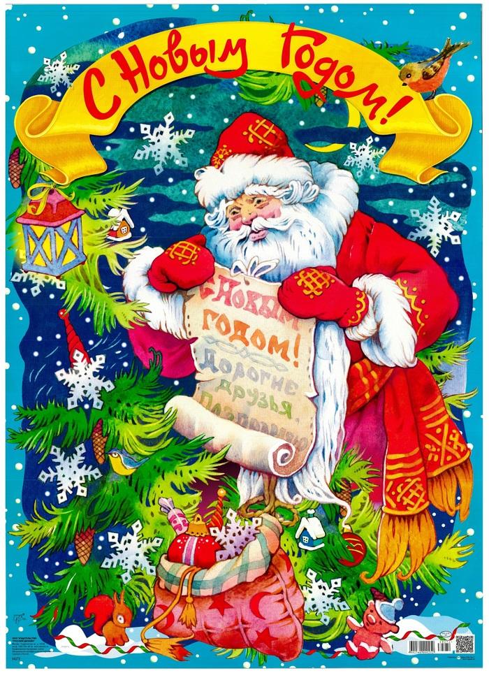 Новогодние открытки плакат