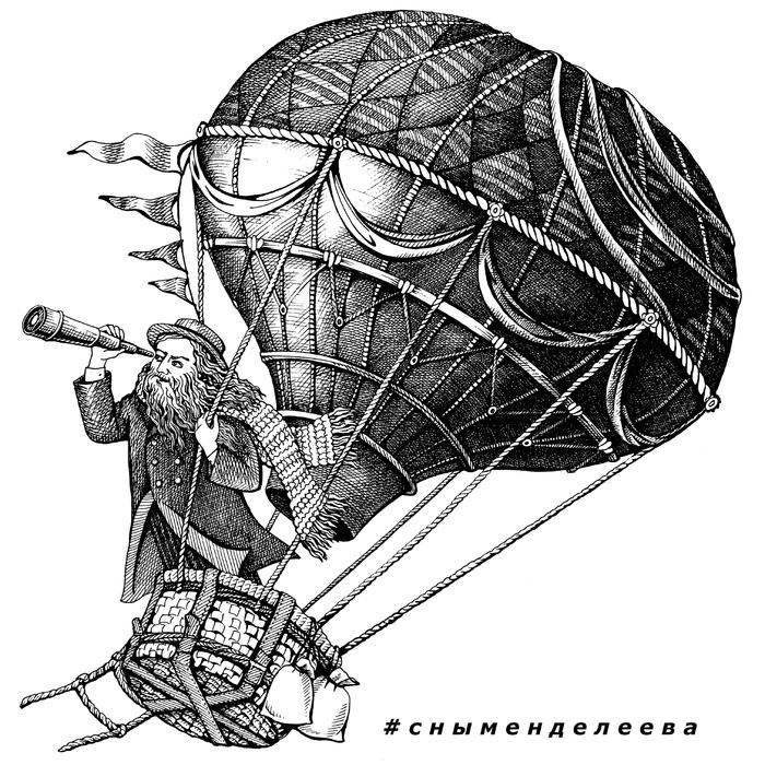 Менделеев и воздухоплавание картинки