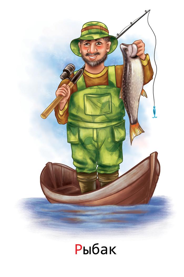 Картинки с рыбаками для детей