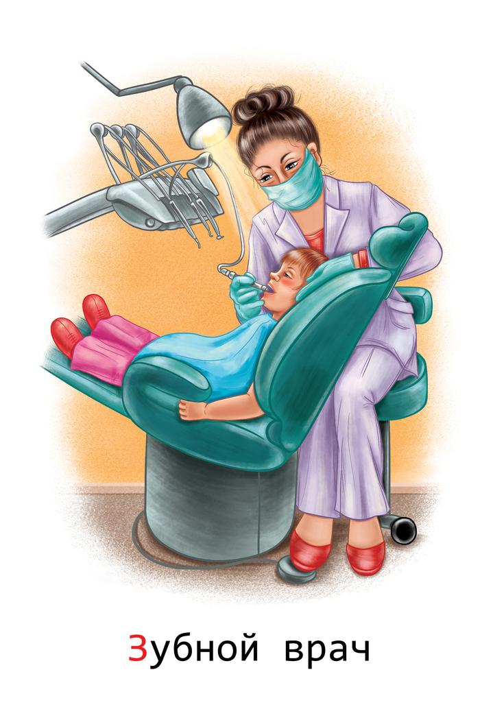 Профессия стоматолог картинки на классный час