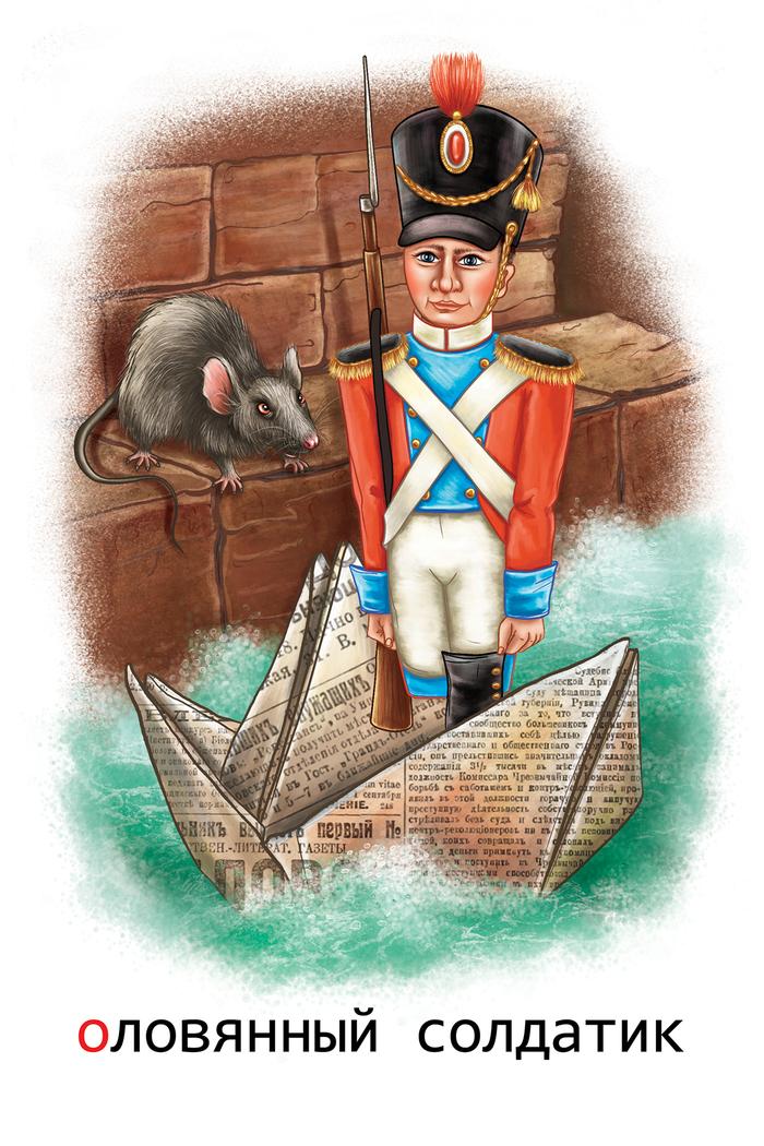 Картинки сказка оловянный солдатик