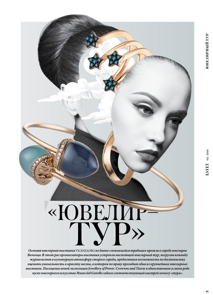 Журнал эстет работа девушке моделью орёл