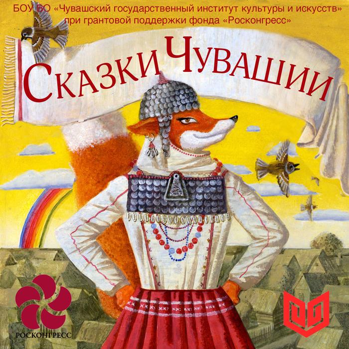 чувашские сказки картинки книг создал