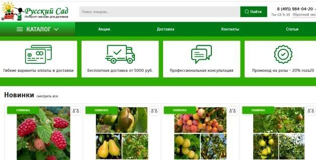 Сайт Русский Сад Интернет Магазин