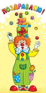 Поздравления клоуна на день рождения взрослый