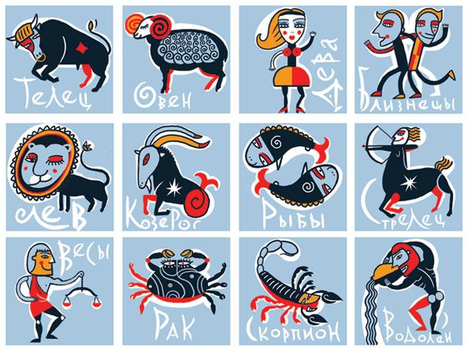 прикольные рисунки с букв или знаков зодиака каждый год