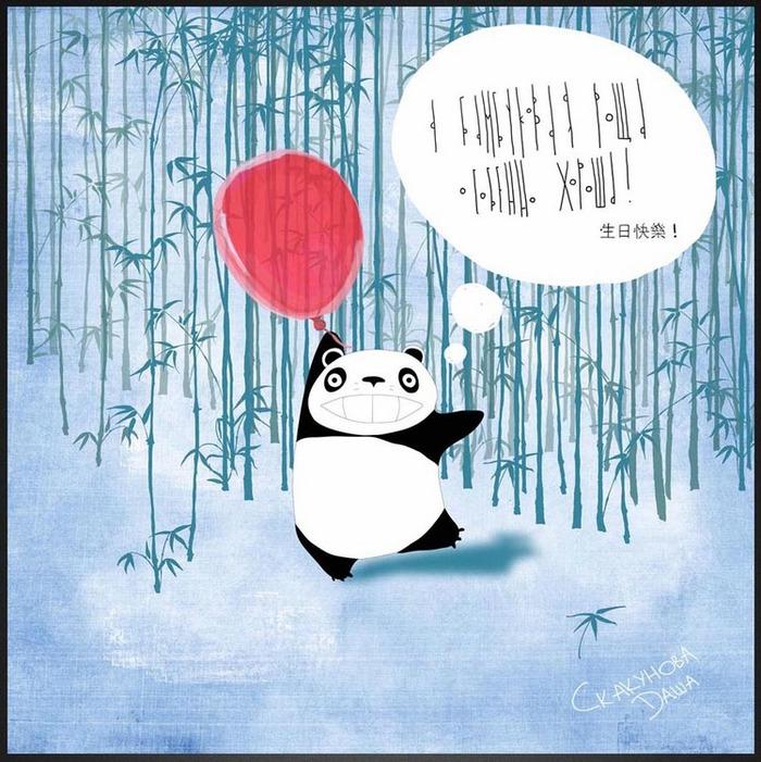 Армия, новогодние открытки панды