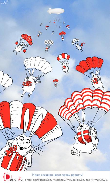 Картинка с днем рождения парашютисту, годовщиной свадьбы год