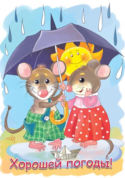 Приколах картинки, хорошей погоды открытка