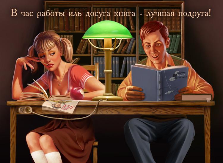 Книга - лучшая подруга!