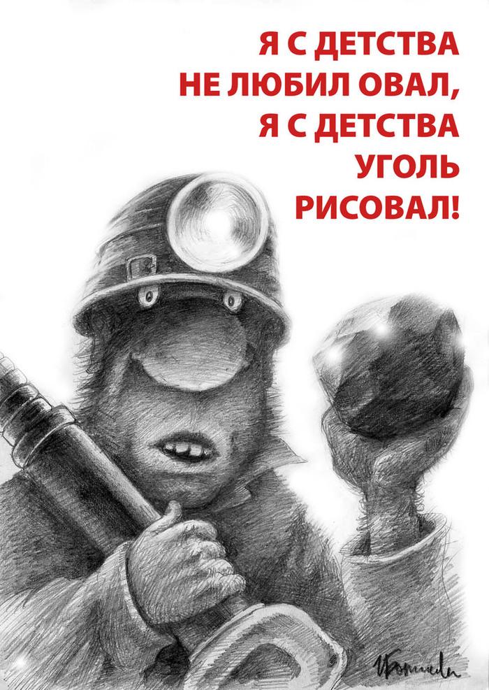 Прикольные картинки шахтеров, хочу быть