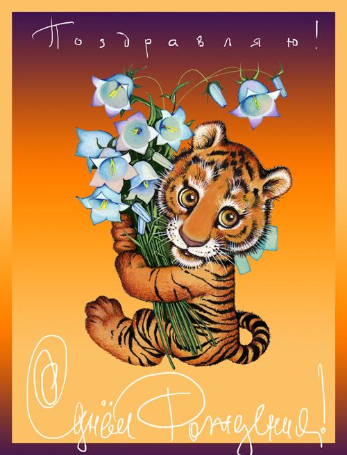 Картинки с поздравлениями тигра