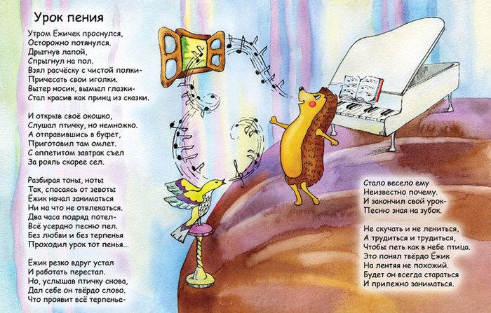 Скачать детские песни про ёжика
