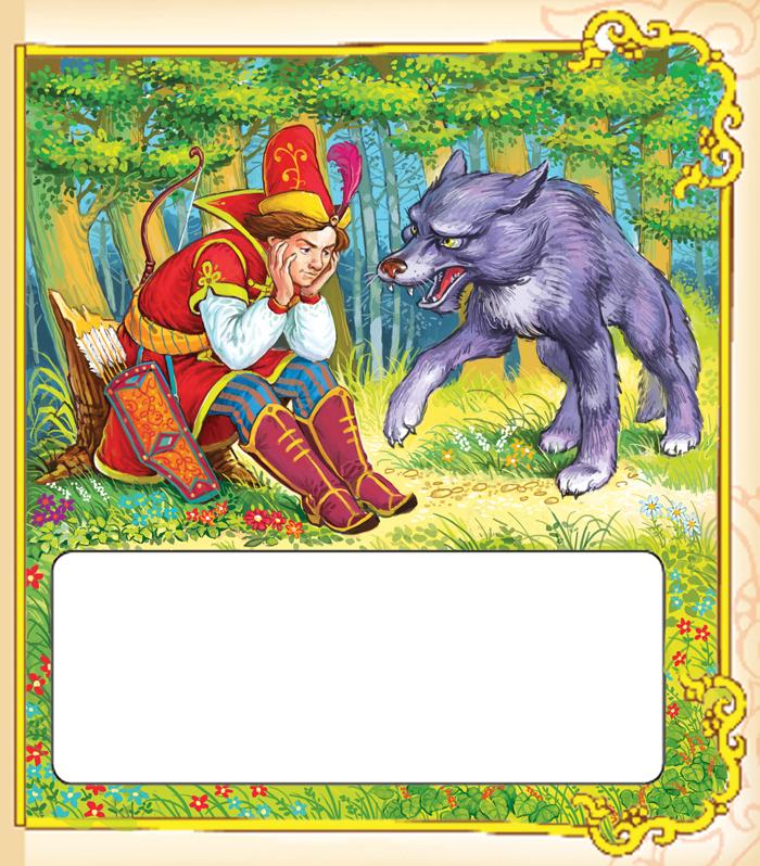 сказки и картинки про серого волка структуре