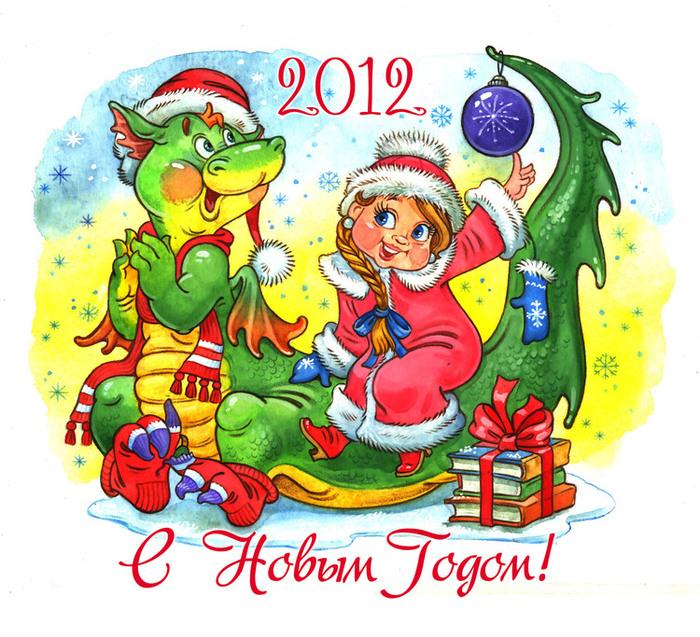 Открытка новогодняя 2012