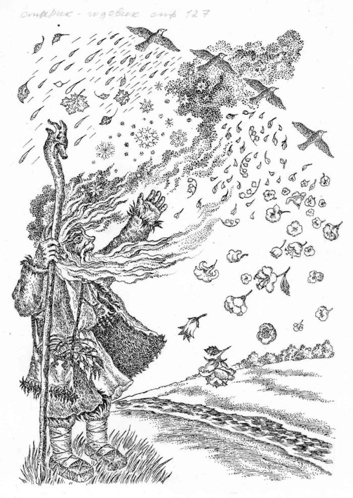 рисунки к сказке старик годовик праву считают свой