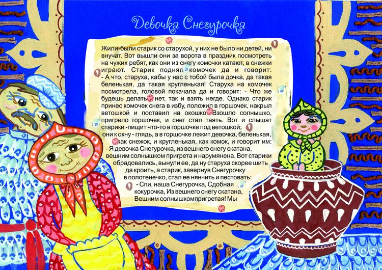 Сообщество иллюстраторов / Иллюстрации / Манылова Алёна / В.Даль