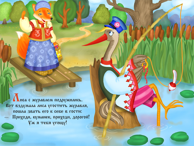 оранжевый, картинки или рисунки сказки лиса и журавль красива