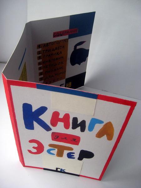 """Григорий Кацнельсон  """"КНИГА ДЛЯ ЭСТЕР """" эта книжка-раскладушка сделана для девочки ЭСТЕР. она любит рисовать и читать..."""