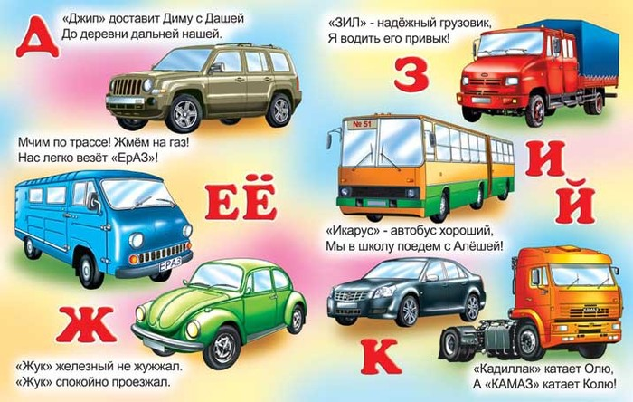 Стих про марки машин