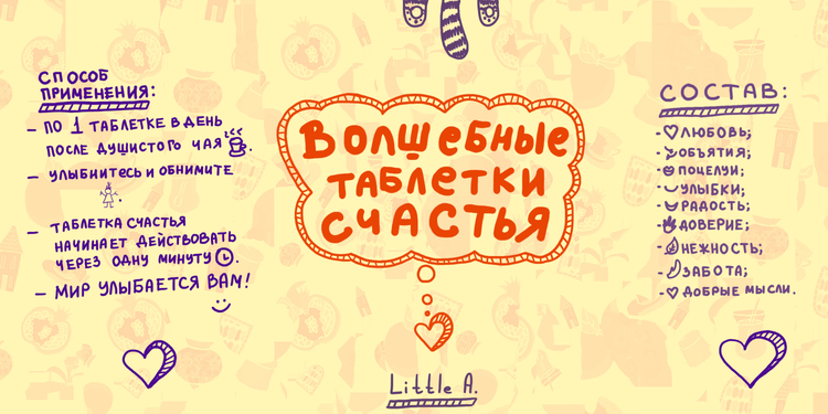 """Сообщество иллюстраторов / Иллюстрации / Aigul Little A / Этикетка """"Волшебные таблетки счастья"""""""