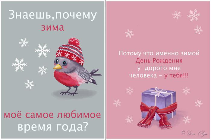 Открытки с днем рождения зимой 62