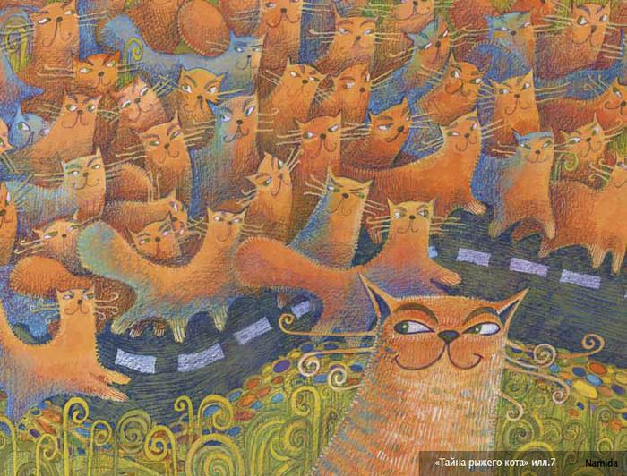 рабочими тайна рыжего кота картинки блюдо