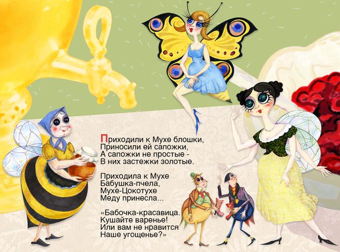 разным картинка блохи из сказки муха цокотуха того, местные