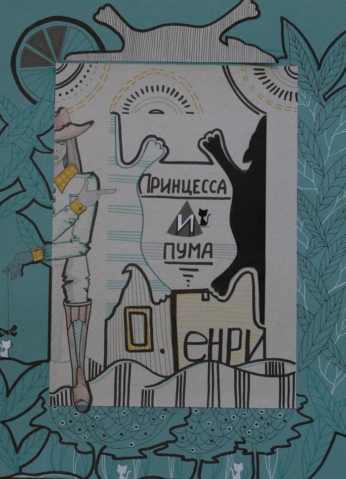 Обложка к сборнику рассказов огенри по мотивам новеллы принцесса и пума