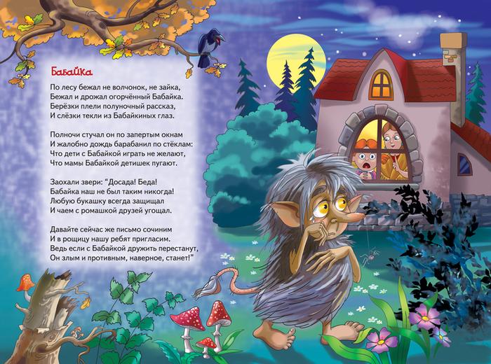 Сказка про бабайку с картинками