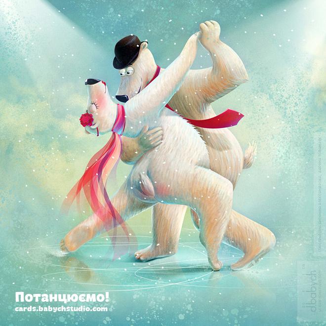 Картинки с новым годом танцы