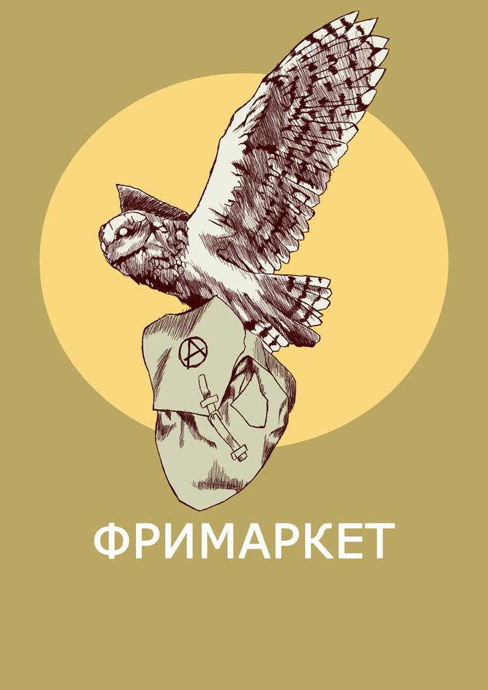 Сообщество иллюстраторов иллюстрация фримаркет.