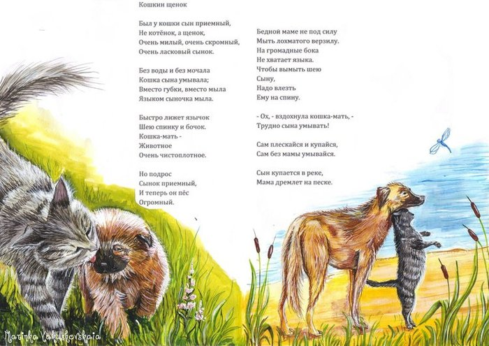 Стих щенок слушать
