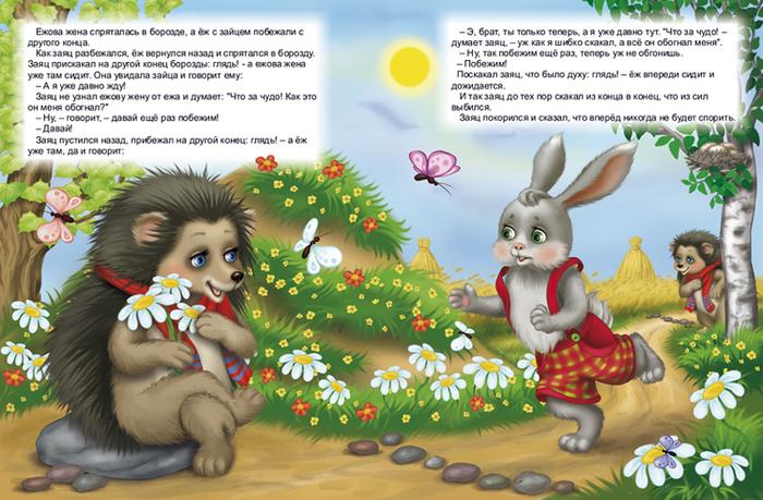 сказка еж и заяц в картинках