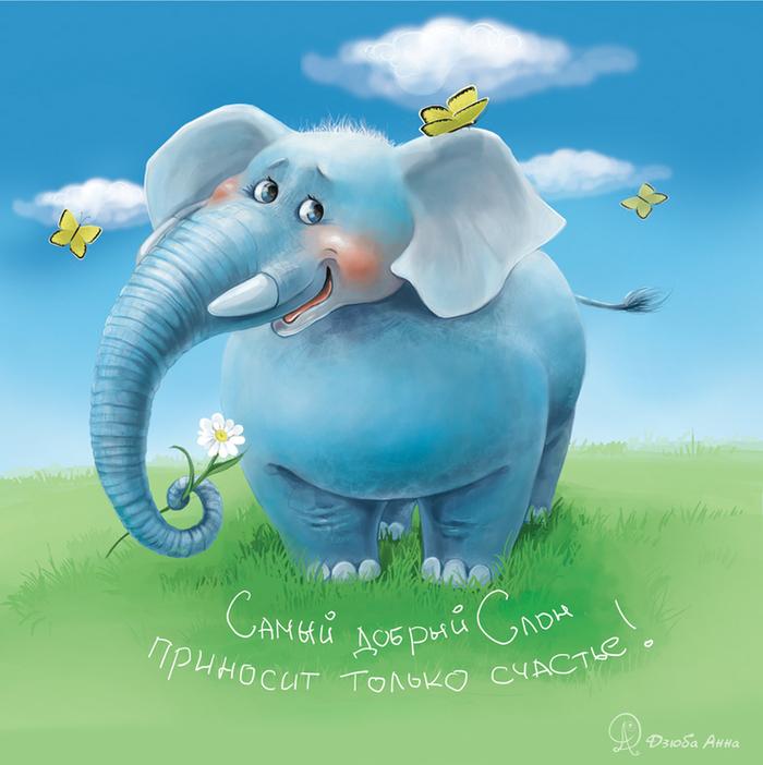 открытки с днем рождения слоненок школе ирина