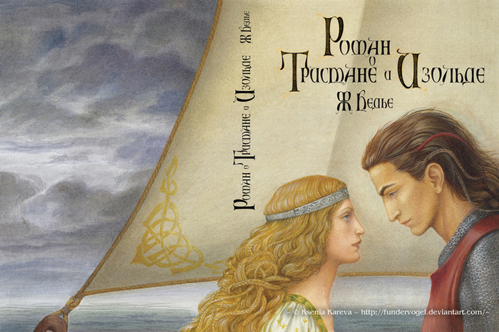 Essay: Tristan and Isolde