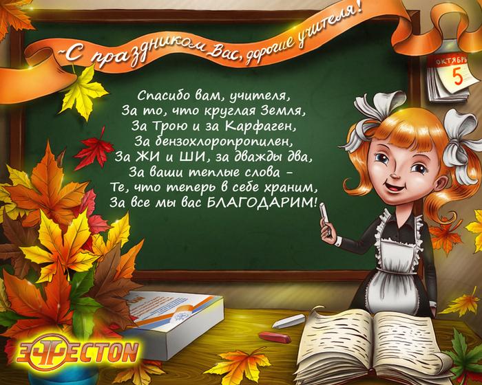 Поздравление для учителей на день учителя от начальной школы