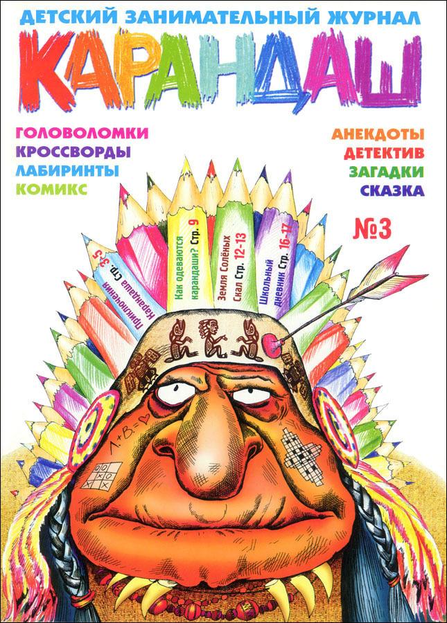 Журнал с рисунками и карандашами