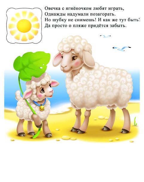 Для детского сада овечка
