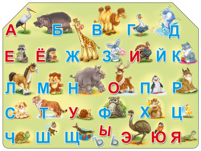 Алфавит животных от а до я картинки